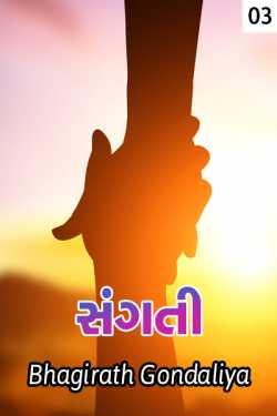 sangati sachu sukh taro sath last part by Bhagirath Gondaliya in Gujarati