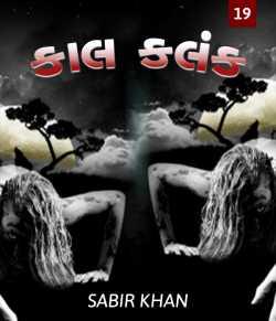 Kal kalank - 19 by SABIRKHAN in Gujarati