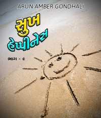 SUKH - HAPPINESS - 9
