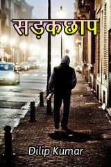 सड़कछाप  by dilip kumar in Hindi