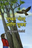 पुष्कर गोलू आणि घुबड मराठीत Aaryaa Joshi