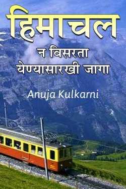 Himachal Pradesh - n visarta yenyasarkhi jaga - 1 by Anuja Kulkarni in Marathi