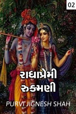 Radhapremi Rukmani  part - 2 by PURVI SHAH Miss Mira in Gujarati
