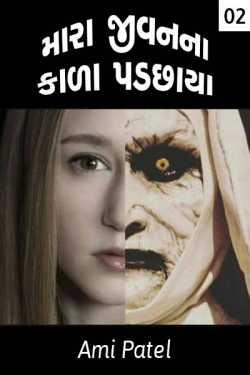 mara jivan ma Kala padcchaya part 2 by Ami in Gujarati