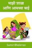 माझी शाळा आणि आमच्या बाई मराठीत Sumit Bhalerao