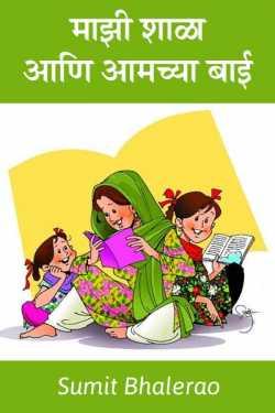 Maazi shala aani aamachya baai by Sumit Bhalerao in Marathi