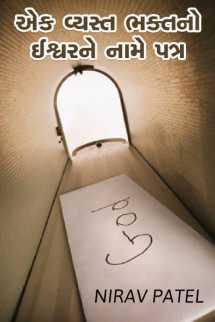 Nirav Patel SHYAM દ્વારા એક વ્યસ્ત ભક્તનો ઈશ્વરને નામે પત્ર.... ગુજરાતીમાં