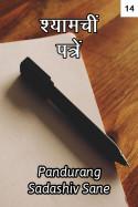 श्यामचींपत्रें - 14 मराठीत Sane Guruji