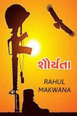 sauryata by Rahul Makwana in Gujarati