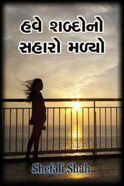 Have shabdono saharo madyo by Shefali in Gujarati