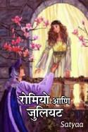 रोमियो आणि जुलियट by Saee in Marathi