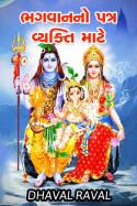 Writer Dhaval Raval દ્વારા TRUST ON GOD - ભગવાનનો પત્ર વ્યક્તિ માટે ગુજરાતીમાં