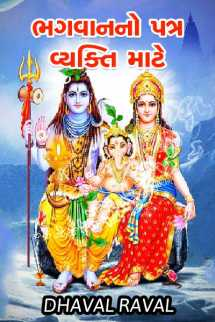 GOD IS LORD by Writer Dhaval Raval in Gujarati