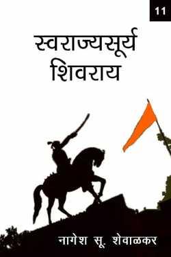 Swaraja Surya Shivray - 11 by Nagesh S Shewalkar in Marathi