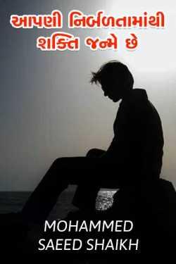 AAPNI NIRBALTAMATHI SHAKTI JANME CHHE by Mohammed Saeed Shaikh in Gujarati