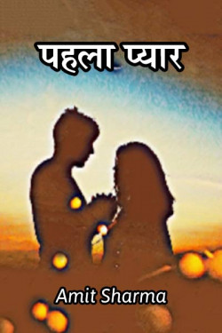 Pahla Pyar - 1 by Amit Sharma in Hindi