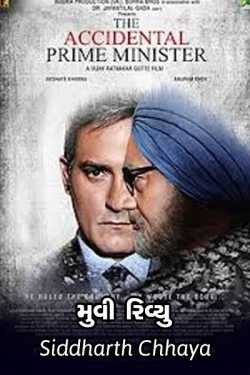 Movie Review - The Accidental Prime Minister by Siddharth Chhaya in Gujarati