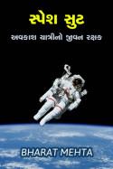 """Bharat Mehta દ્વારા """"સ્પેશ સુટ """" – અવકાશ યાત્રી નો જીવન રક્ષક ગુજરાતીમાં"""