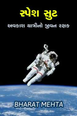 Space Suit - life saver to Astranauts by Bharat Mehta in Gujarati