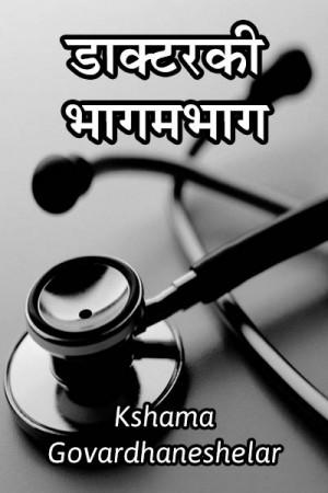 Doctorki-Bhagambhag by Kshama Govardhaneshelar in Marathi