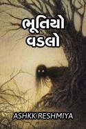 Ashkk Reshmmiya દ્વારા ભૂતિયો વડલો ગુજરાતીમાં