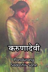 करुणादेवी  द्वारा Sane Guruji in Marathi
