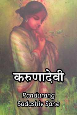 Karunadevi By Sane Guruji in