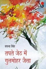 तपते जेठ मे गुलमोहर जैसा  by Sapna Singh in Hindi