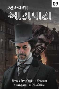 Rahsyna aatapata - 9 by Hardik Kaneriya in Gujarati