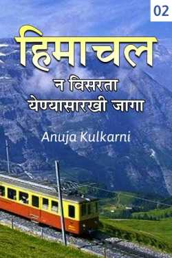 Himachal Pradesh - n visarta yenyasarkhi jaga - 2 by Anuja Kulkarni in Marathi