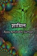 शामिल बुक Ajay Amitabh Suman द्वारा प्रकाशित हिंदी में