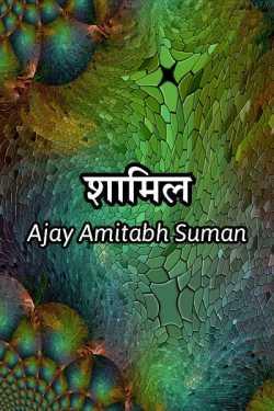 Shaamil by Ajay Amitabh Suman in Hindi