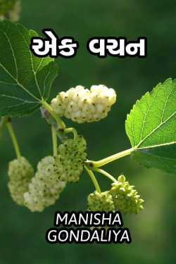 Ek vachan by Manisha Gondaliya in Gujarati