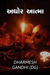 અઘોર આત્મા  by DHARMESH GANDHI (DG) in Gujarati