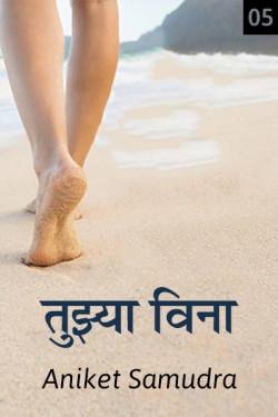 Tujhya Vina- Marathi Play - 5 by Aniket Samudra in Marathi