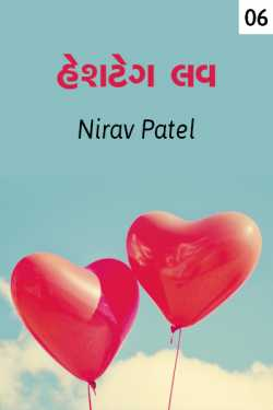 Hashtag LOVE - 6 by Nirav Patel SHYAM in Gujarati