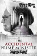 फिल्म रिव्यूः 'द ऐक्सिडेंटल प्राइम मिनिस्टर'… बेमतलब की राजकीय ड्रामेबाजी… बुक Mayur Patel द्वारा प्रकाशित हिंदी में