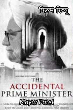 film review the accidental prime minister by Mayur Patel in Hindi