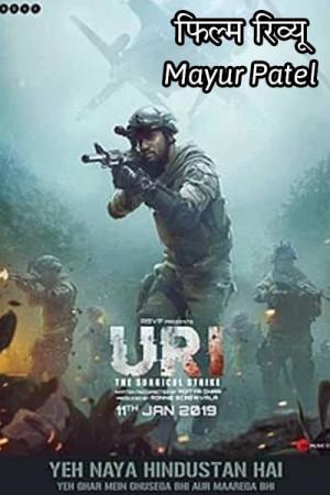 फिल्म रिव्यूः 'ऊरीः द सर्जिकल स्ट्राइक'… भारतीय सैन्य के गौरवान्वित प्रकरण की बहेतरिन प्रस्त बुक Mayur Patel द्वारा प्रकाशित हिंदी में