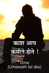 काश आप कमीने होते !  द्वारा  uma (umanath lal das) in Hindi