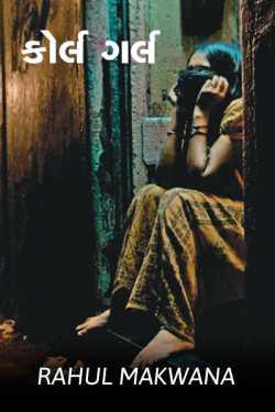 call girl by Rahul Makwana in Gujarati