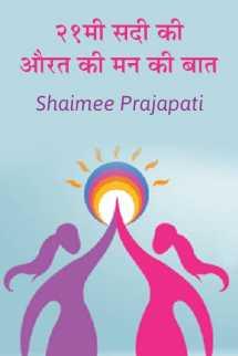 २१मी सदी की औरत की मन की बात बुक Shaimee oza Lafj द्वारा प्रकाशित हिंदी में