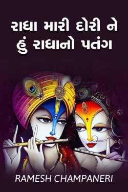 Radha mari dori ne hu radhano patang by Ramesh Champaneri in Gujarati
