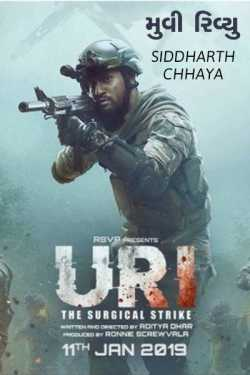Movie Review - Uri The Surgical Strike by Siddharth Chhaya in Gujarati