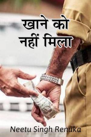 खाने को नहीं मिला बुक Neetu Singh Renuka द्वारा प्रकाशित हिंदी में