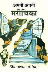अपनी अपनी मरीचिका  by Bhagwan Atlani in Hindi
