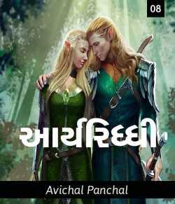 aryriddhi- 8 by Avichal Panchal Aryvardhan in Gujarati