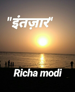 Intzaar by Richa Modi in Hindi