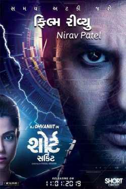 short circuit movie review by Nirav Patel SHYAM in Gujarati