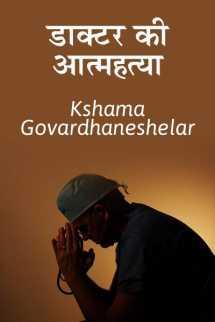 डाक्टरकी-आत्महत्या मराठीत Kshama Govardhaneshelar